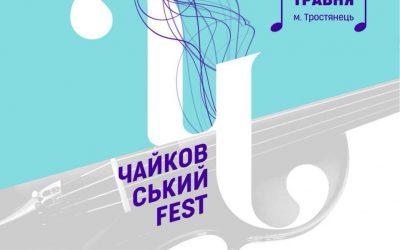 "Фестиваль ""Чайковський-FEST"""