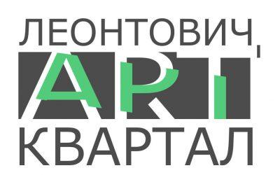 Фестиваль «Леонтович арт-квартал»