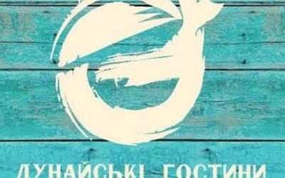 «Гастрономічний фестиваль Дунайські гостини»