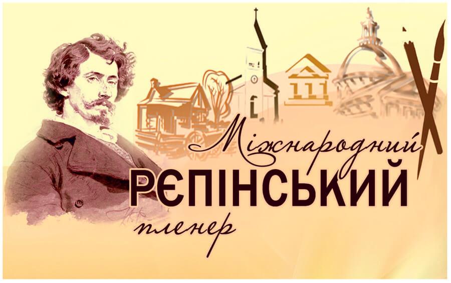 Міжнародний рєпінський пленер у місті Чугуєві