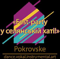 ПОКРОВСЬКА ГРОМАДА ЧЕКАЄ ГОСТЕЙ НА ФЕСТИВАЛЬ «FEST-PARTY У СЕЛЯНСЬКІЙ ХАТІ»!