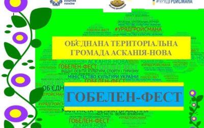 Фестиваль «ГОБЕЛЕН-ФЕСТ»