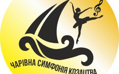 Фестиваль «Чарівна симфонія козацтва»