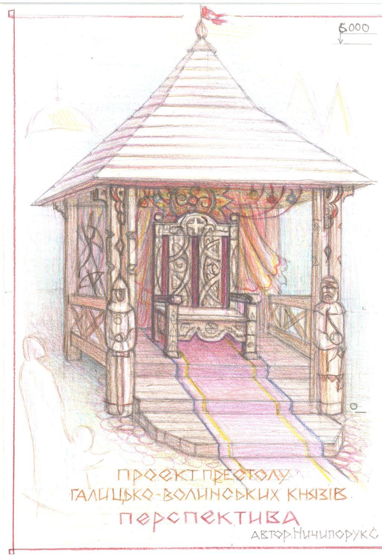 Князівський шлях до трону