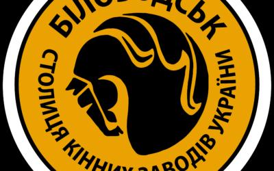 Біловодськ – столиця кінних заводів України