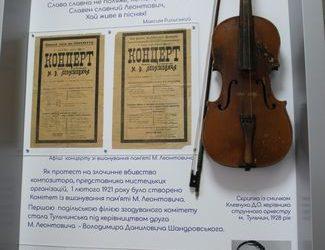 «Твори Миколи Леонтовича несуть терапевтичний ефект», — музикознавиця, доктор філософії мистецтва Валентина Кузик