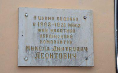 У Тульчині відновили і оцифрували музей-квартиру Миколи Леонтовича