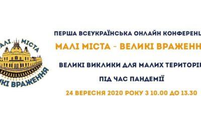 """Реєстрація на Першу всеукраїнську онлайн конференцію """"Малі міста – великі враження. Великі виклики для малих територій під час пандемії"""""""